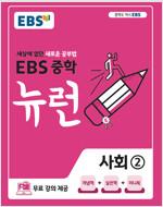 EBS 중학 뉴런 사회 2 (2020년)