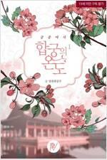 [세트] 합궁의 온도(궁중야사) (총2권/완결)