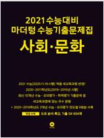 2021 수능대비 마더텅 수능기출문제집 사회.문화 (2020년)