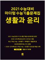 2021 수능대비 마더텅 수능기출문제집 생활과 윤리 (2020년)