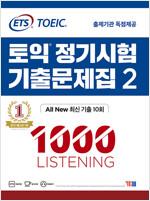 ETS 토익 정기시험 기출문제집 1000 Vol. 2 Listening (리스닝)