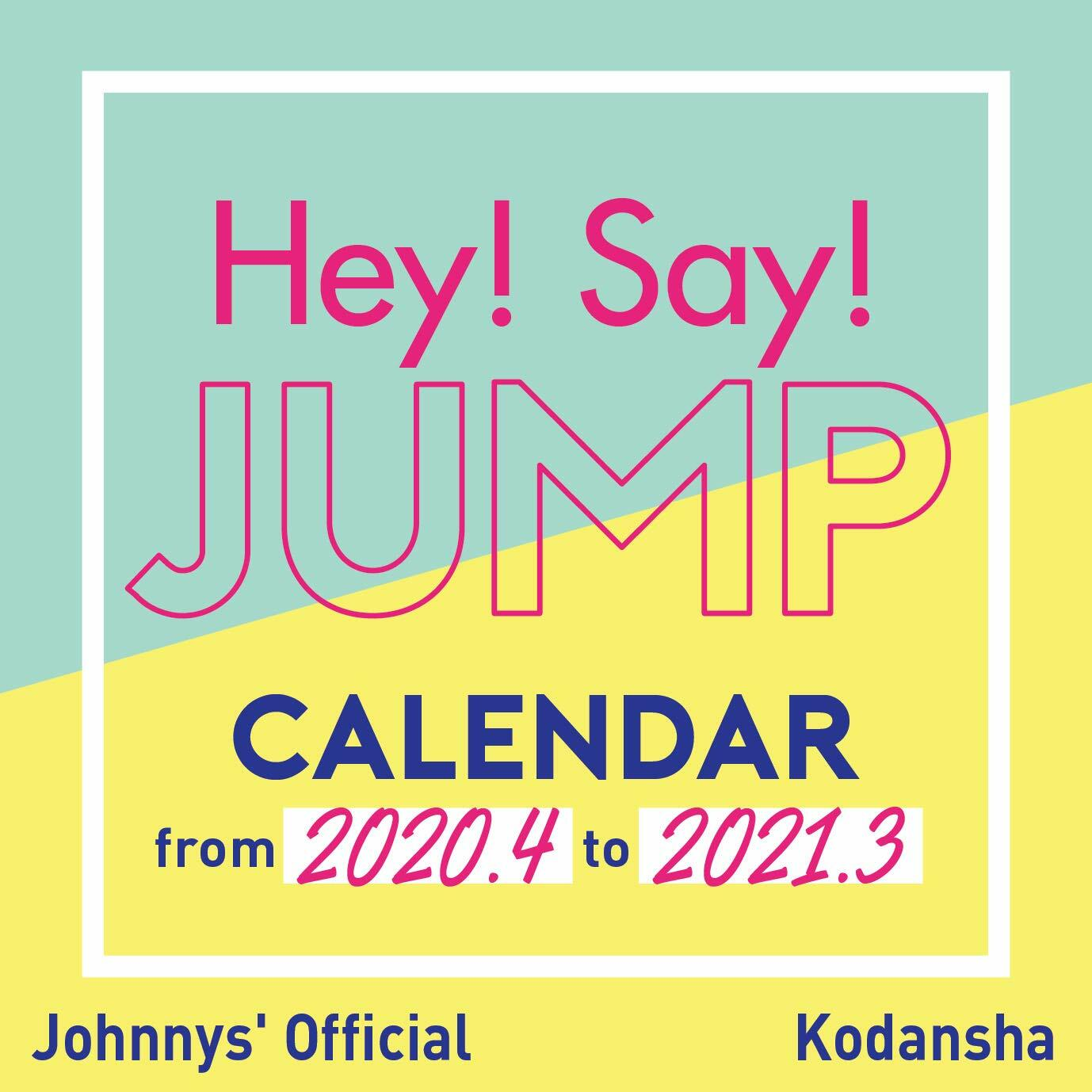 Hey!Say!JUMPオフィシャルカレンダ- 2020.4-2021.3 ([カレンダ-])