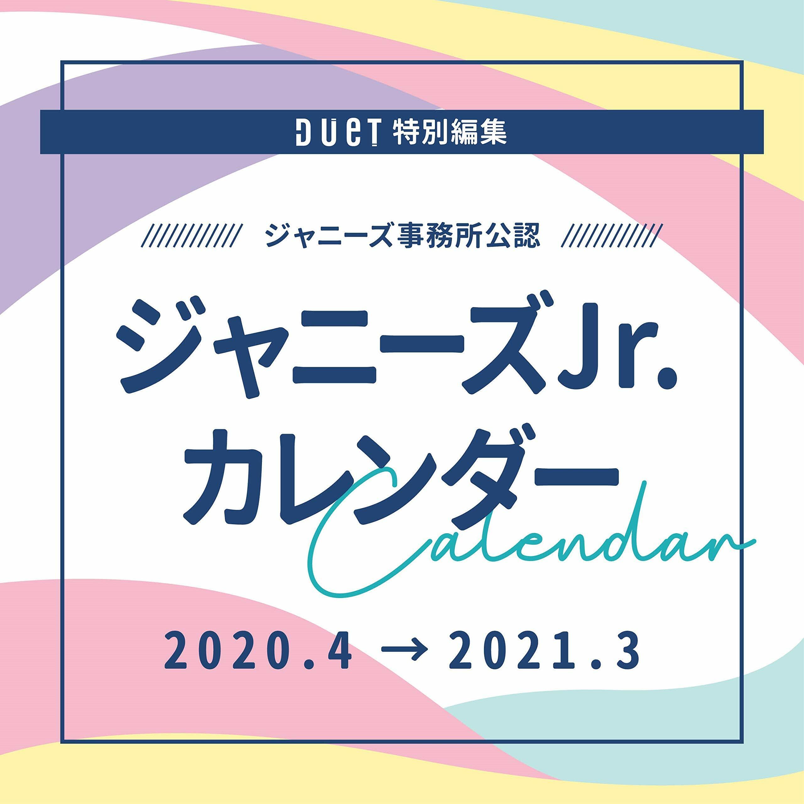 ジャニ-ズJr.カレンダ- 2020.4-2021.3 (ジャニ-ズ事務所公認)