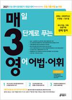 매3영 어법.어휘 : 매일 3단계로 푸는 영어 어법.어휘 (2020년)