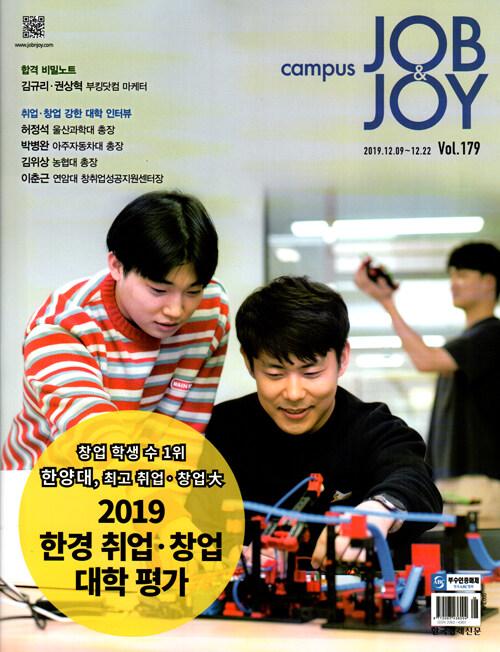 캠퍼스 잡앤조이 Campus Job & Joy 179호 : 2019.12.09~2019.12.22