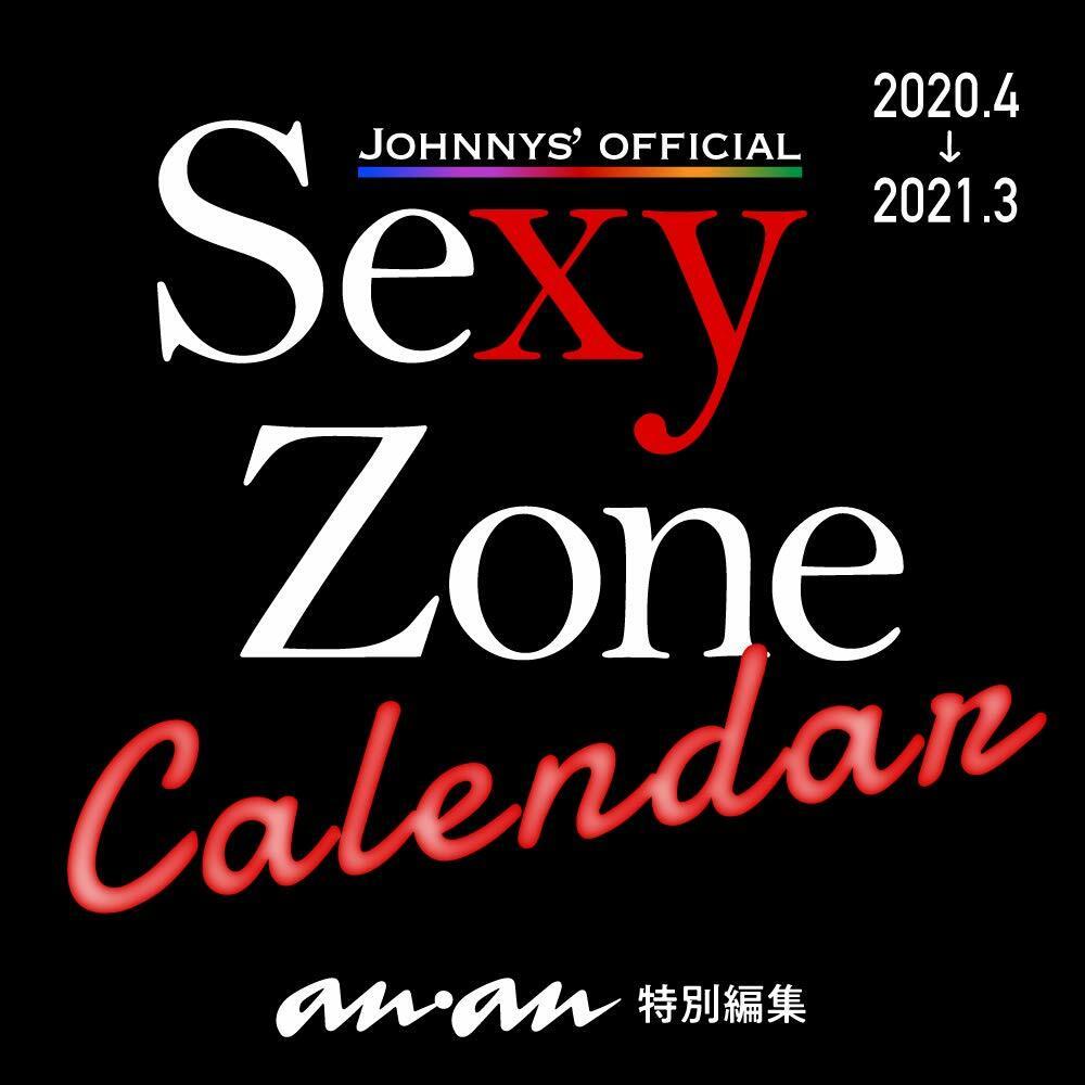 Sexy Zoneカレンダ- 2020.4→2021.3(ジャニ-ズ事務所公認)