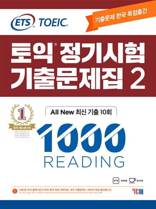 ETS 토익 정기시험 기출문제집 1000 Vol. 2 Reading (리딩)