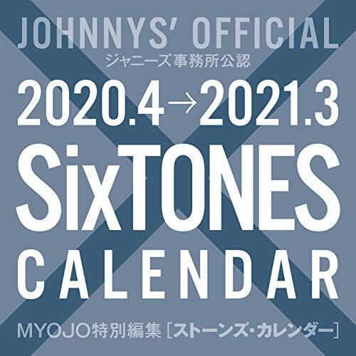 SixTONESカレンダ- 2020.4→2021.3