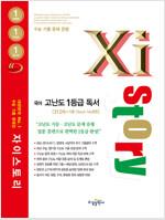 Xistory 자이스토리 국어 고난도 1등급 독서 (2020년)