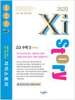 Xistory 자이스토리 고3 수학 2 (2020년)