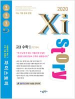 Xistory 자이스토리 고3 수학 1 (2020년)