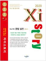 Xistory 자이스토리 수능 국어 문법 실전 (2020년)