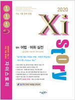 Xistory 자이스토리 영어 어법.어휘 실전 (2020년)