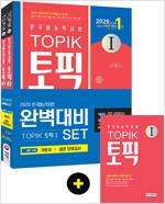 2020 한국어능력시험 TOPIK 1 완벽대비 SET 기본서 + 실전 모의고사 - 전2권