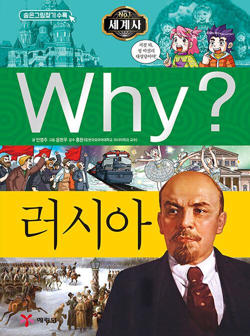 Why? 세계사 러시아