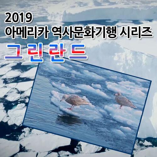 2019 아메리카 역사문화기행 시리즈: 그린란드 (6disc)