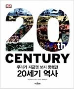 [중고] 우리가 지금껏 보지 못했던 20세기 역사