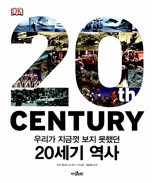 우리가 지금껏 보지 못했던 20세기 역사