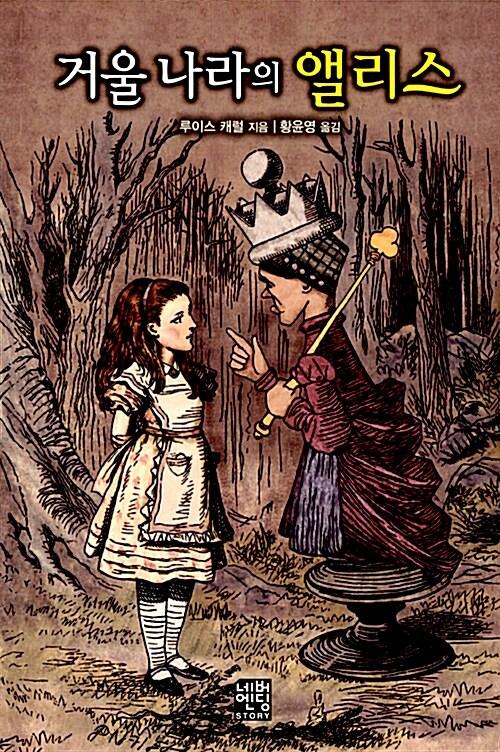 거울 나라의 앨리스 (문고판)
