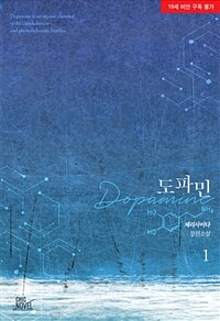 [BL] 도파민(Dopamine) 1