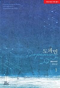 [세트] [BL] 도파민(Dopamine) (총3권/완결)