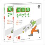 기적의 중학연산 1학년 1A + 1B 세트 - 전2권