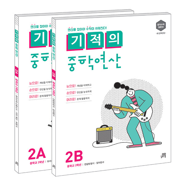 기적의 중학연산 2학년 2A + 2B 세트 - 전2권