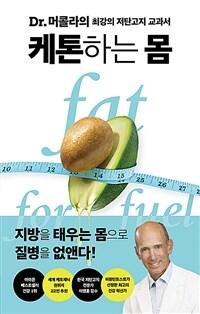 케톤하는 몸 - Dr.머콜라의 최강의 저탄고지 교과서