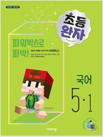 완자 초등 국어 5-1 (2020년)