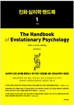 진화심리학 핸드북 1 : 기초