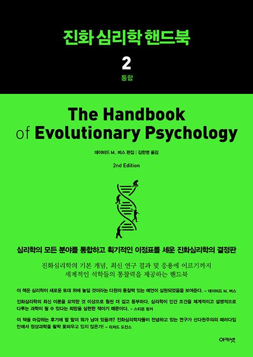 진화심리학 핸드북 2 : 통합