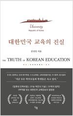 대한민국 교육의 진실