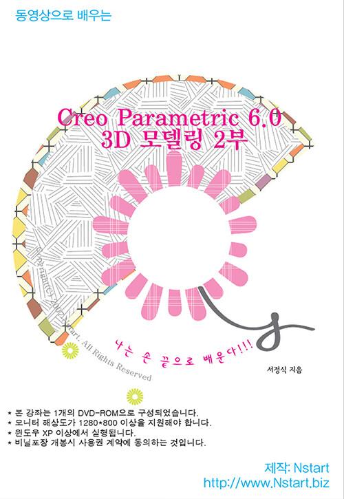 [DVD] 동영상으로 배우는 Creo Parametric 6.0 3D 모델링 2부 - DVD 1장