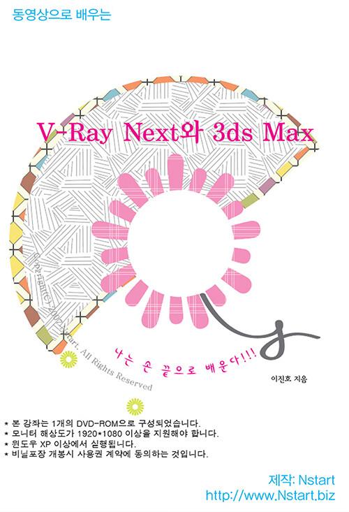 [DVD] 동영상으로 배우는 V-Ray Next와 3ds Max - DVD 1장