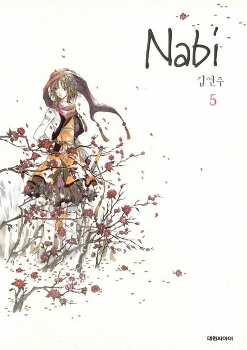 나비 Nabi 5