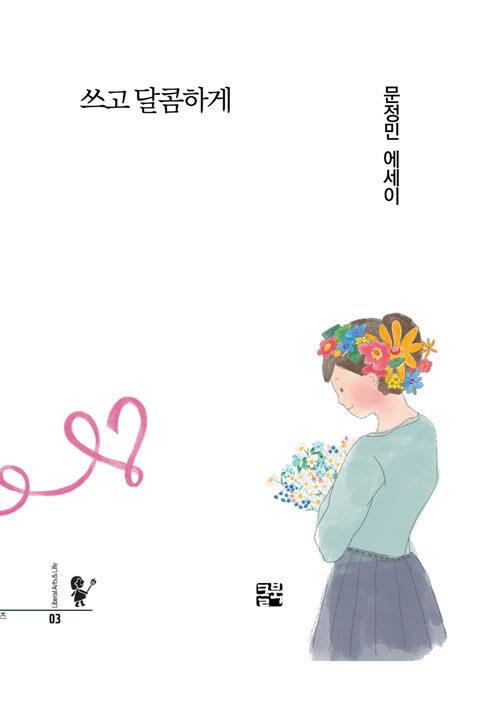 쓰고 달콤하게 : 문정민 에세이