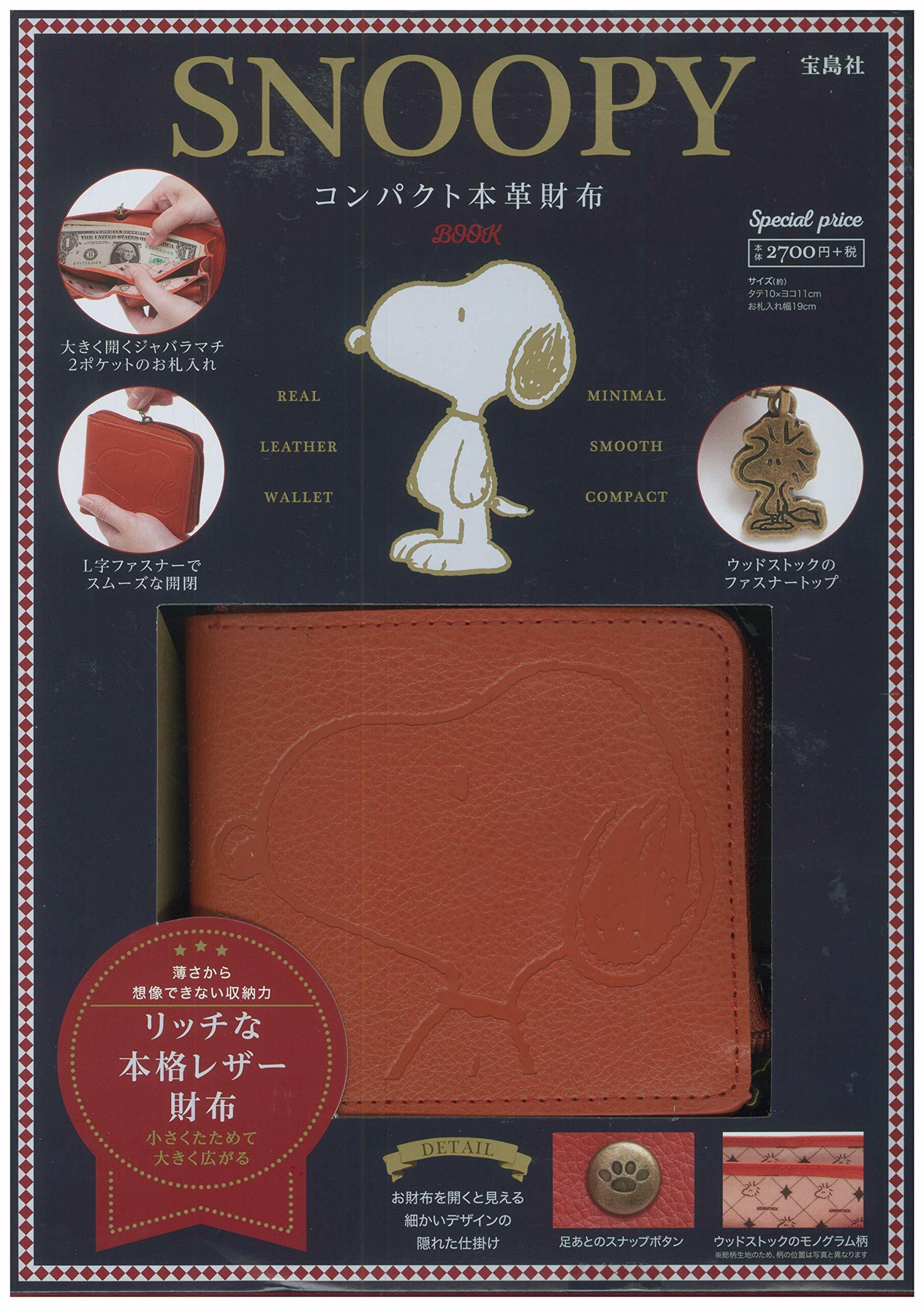 SNOOPY コンパクト本革財布 BOOK (ブランドブック)