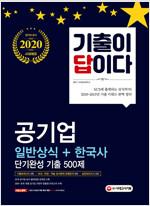 2020 기출이 답이다 공기업 일반상식 + 한국사 단기완성 기출 500제