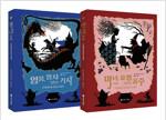 [세트] 영웅, 왕자 그리고 기사 + 마녀, 요정 그리고 공주 - 전2권
