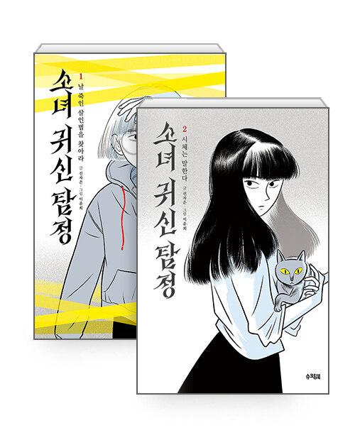 [세트] 소녀 귀신 탐정 1~2 세트 - 전2권
