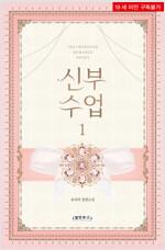 [세트] 신부 수업 (총2권/완결)