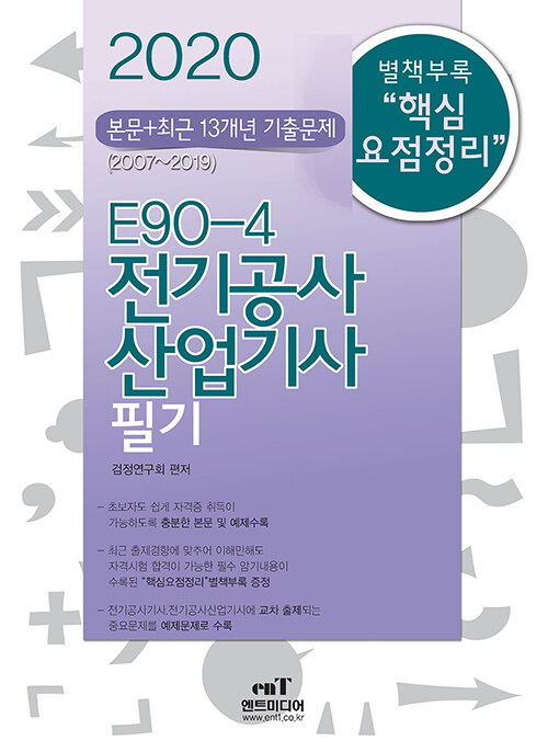 2020 E90-4 전기공사산업기사 필기