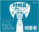 아빠표 영어 구구단 + 파닉스 10단 : 의문문