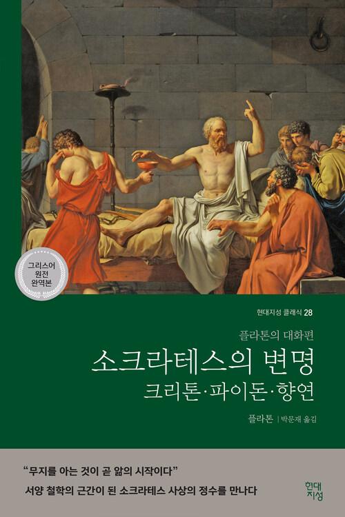 소크라테스의 변명·크리톤·파이돈·향연 (그리스어 원전 완역본) : 플라톤의 대화편