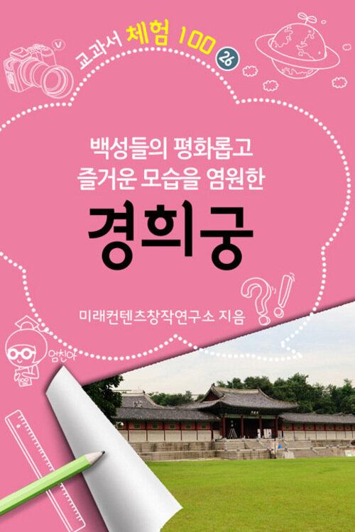 교과서 체험 100 26. 경희궁