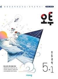 오투 초등 과학 5-1 (2020년)