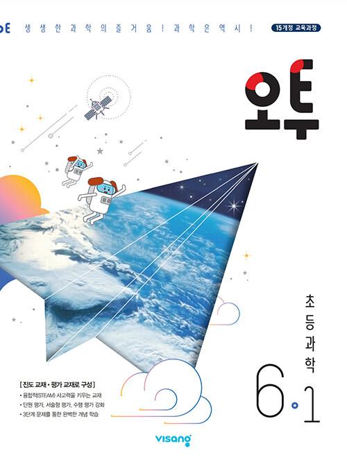 오투 초등 과학 6-1 (2021년용)