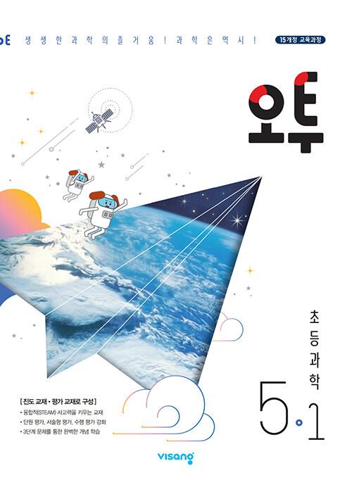오투 초등 과학 5-1 (2021년용)