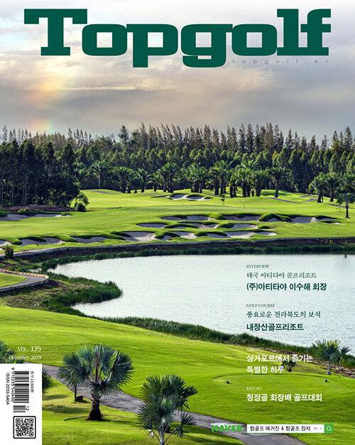 탑골프 Top Golf 2019.12