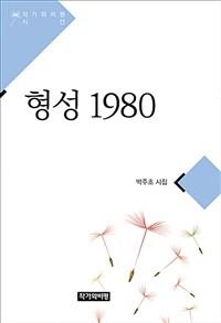 형성 1980 : 박주초 시집